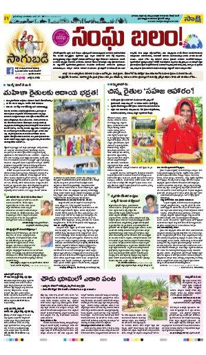 Andhra Pradesh-27-06-2017