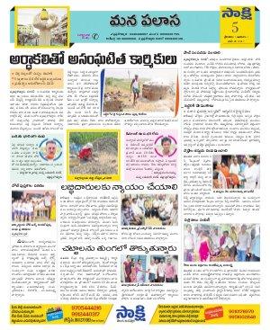 Srikakulam Constituencies-28.06.2017