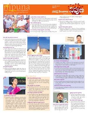Nipuna Educational Magazine-28 June 2017