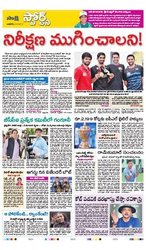 Andhra Pradesh-28-06-2017