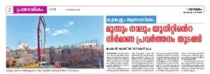 Thiruvananthapuram-02.07.2017