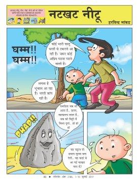 Lotpot Hindi-2186