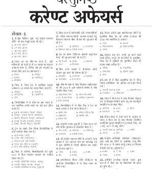 Banking Guru (Hindi)-Banking Guru -May 2017