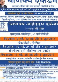 Banking Guru (Hindi)-Banking Guru - June 2017