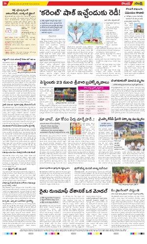 Srikakulam Main-05-07-2017