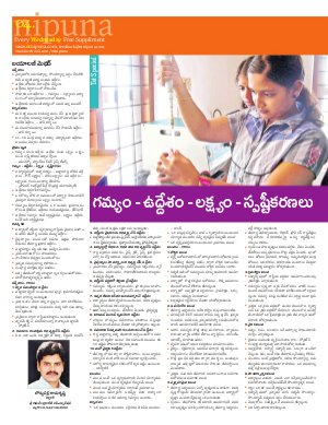 Nipuna Educational Magazine-05 July 2017