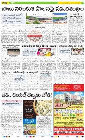 Srikakulam Main-06.07.2017