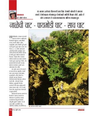 Lokprabha-14/07/2017