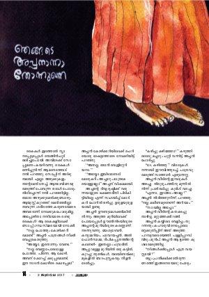 Malayalam Vaarika-03072017
