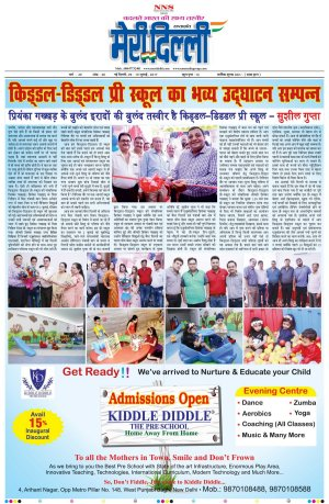 Meri Delhi Weekly Hindi News Paper-09 July, 2017