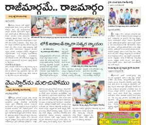 Nalgonda District-09-07-2017