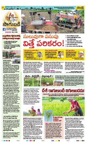 Andhra Pradesh-11-07-2017