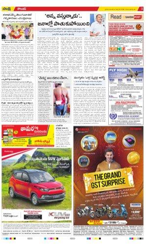Srikakulam Main-12.07.2017