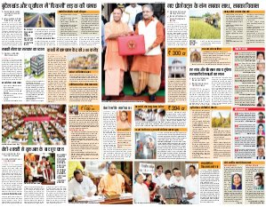 Lucknow Hindi ePaper, Lucknow Hindi Newspaper - InextLive-12-07-17