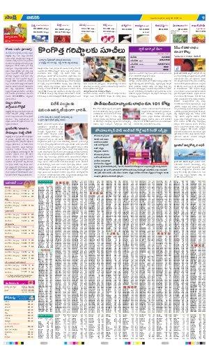 Guntur Main-12-07-2017