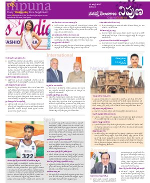 Nipuna Educational Magazine-12 July 2017