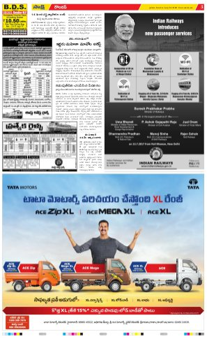 Srikakulam Main-13-07-2017