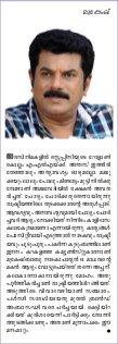 Malayalam Vaarika-10072017