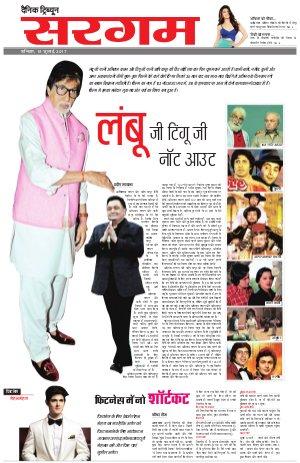 Dainik Tribune (Sargam)-SG_15_July_2017