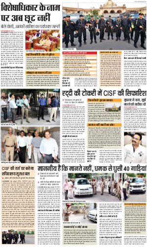 Lucknow Hindi ePaper, Lucknow Hindi Newspaper - InextLive-15-07-17