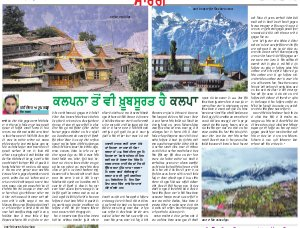 Dastak-PM_16_July_2017