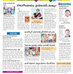 Warangal Urban Constituencies-16-07-2017