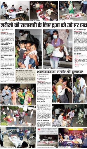 Lucknow Hindi ePaper, Lucknow Hindi Newspaper - InextLive-16-07-17