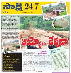 Odisha-17.07.2017