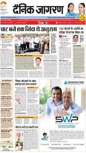 Lucknow Hindi ePaper, Lucknow Hindi Newspaper - InextLive-17-07-17