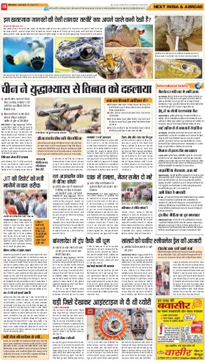 Lucknow Hindi ePaper, Lucknow Hindi Newspaper - InextLive-18-07-17