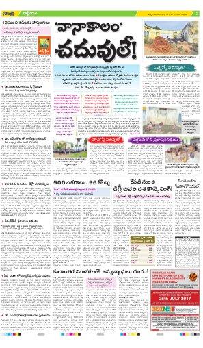 Khammam Main-19-07-2017