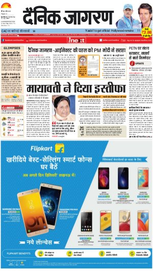 Lucknow Hindi ePaper, Lucknow Hindi Newspaper - InextLive-19-07-17