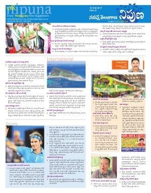Nipuna Educational Magazine-19 july 2017