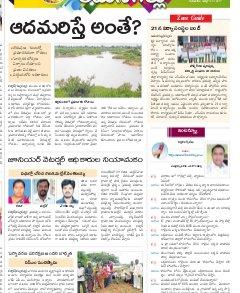 Ranga Reddy Constituencies-20-07-2017