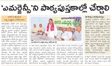 Mahabubnagar District-20-07-2017