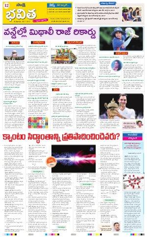 Ranga Reddy Main-20-07-2017