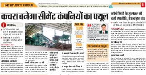 Lucknow Hindi ePaper, Lucknow Hindi Newspaper - InextLive-20-07-17