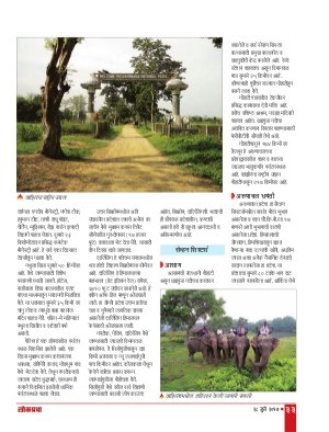 Lokprabha-28/07/2017