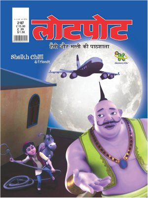 Lotpot Hindi-2187