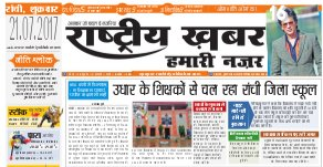 Jharkhand Edition-21 July 2017