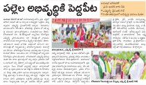 Mahabubnagar District-21-07-2017