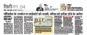Patrika Raipur-Patrika Raipur News
