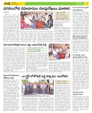 Warangal Urban District-21-07-2017