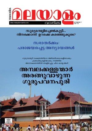Malayalam Vaarika-17072017