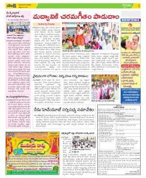 Hyderabad District-22-07-2017