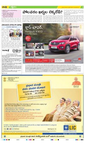 Srikakulam Main-22.07.2017