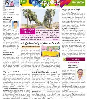 Warangal Urban Constituencies-22-07-2017