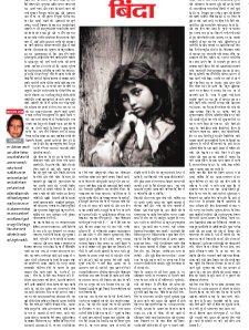 Dainik Tribune (Lehrein)-DM_23_July_2017
