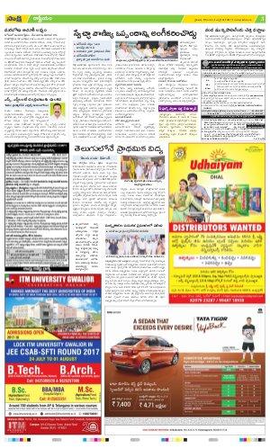 Srikakulam Main-24.07.2017