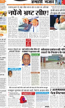 Jharkhand Edition-25 July 2017
